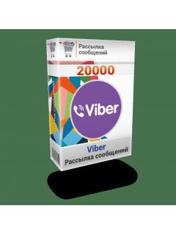 Рассылка 20000 сообщений Viber