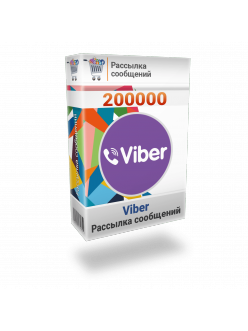 Рассылка 200000 сообщений Viber