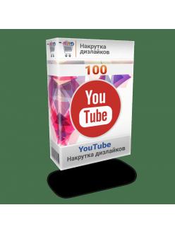 Накрутка 100 дислайков YouTube