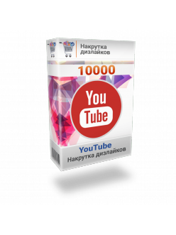 Накрутка 10000 дислайков YouTube