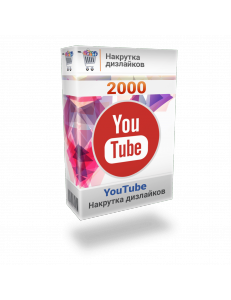 Фото Накрутка 2000 дислайков YouTube
