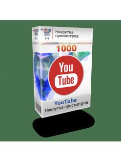 Накрутка 1000 просмотров YouTube