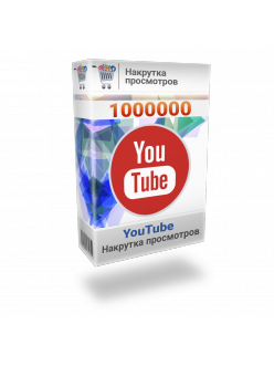 Накрутка 1000000 просмотров YouTube