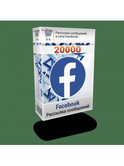 Рассылка 20000 сообщений Facebook