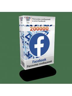 Рассылка 200000 сообщений Facebook