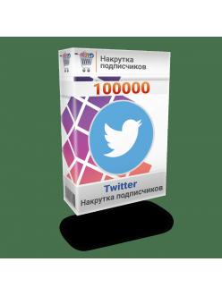 Накрутка 100000 подписчиков Twitter