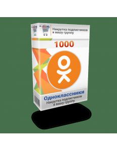 Фото Накрутка 1000 подписчиков в группу Одноклассники