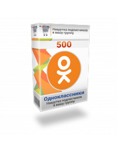 Фото Накрутка 500 подписчиков в группу Одноклассники