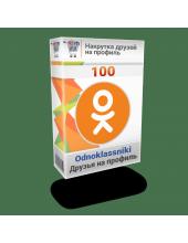 Накрутка 100 друзей на профиль в сети Одноклассники