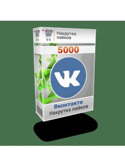 Накрутка 5000 лайков на пост фото видео Вконтакте
