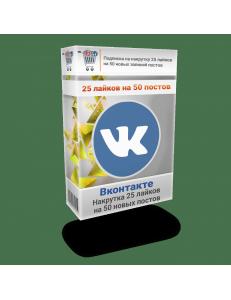 Фото Подписка на накрутку 25 лайков на 50 новых записей постов Вконтакте