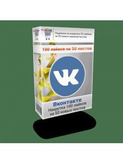 Подписка на накрутку 100 лайков на 50 новых записей постов Вконтакте