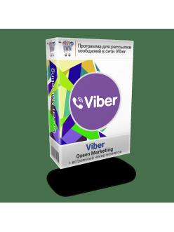 Программа для рассылки Вайбер - Queen Вайбер Marketing + встроенный чекер номеров