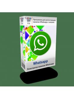 Программа для регистрации каналов  Вацап с хешем. Регистратор каналов Whatsapp