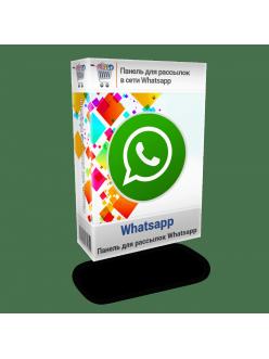 Панель для рассылок Whatsapp