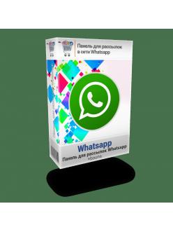 Панель для рассылок Whatsapp + bonus