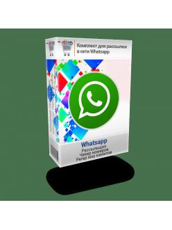 Комплект для рассылки Whatsapp.Рассыльщик + чекер номеров + регер хеш каналов