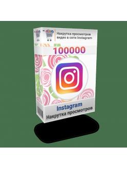 Накрутка 100000 просмотров видео в сети Инстаграм