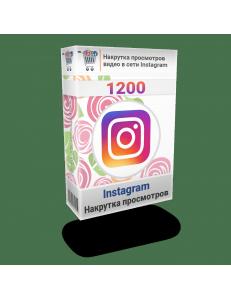 Фото Накрутка 1200 просмотров видео в сети Инстаграм