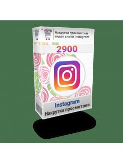 Накрутка 2900 просмотров видео в сети Инстаграм