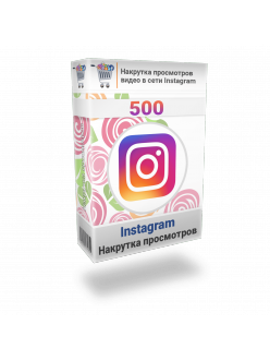 Накрутка 500 просмотров видео в сети Инстаграм