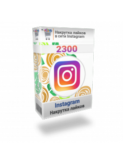 Накрутка 2300 лайков в сети Инстаграм