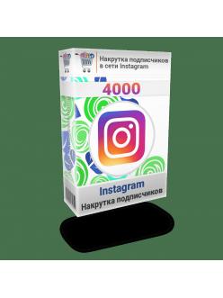 Накрутка 4000 подписчиков в сети Инстаграм