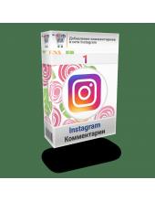 Накрутка комментариев (по Вашим текстам) в сети Instagram