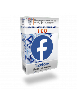 Накрутка 100 лайков на пост фото видео Facebook