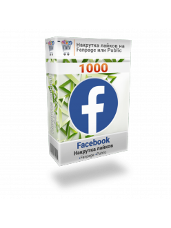 Накрутка 1000 лайков Facebook FanPage или Паблик Facebook