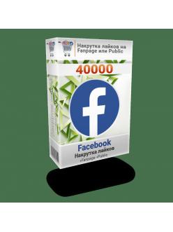 Накрутка 40000 лайков Facebook FanPage или Паблик Facebook