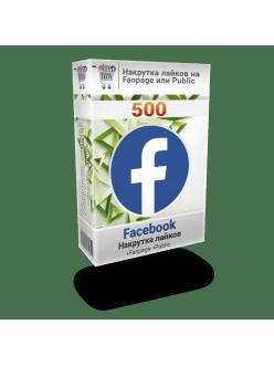 Накрутка 500 лайков Facebook FanPage или Паблик Facebook