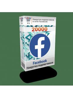 Накрутка 20000 подписчиков в сети Facebook