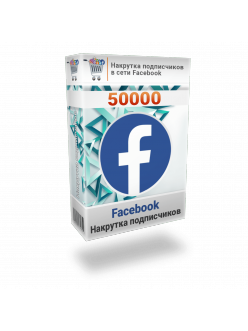 Накрутка 50000 подписчиков в сети Facebook