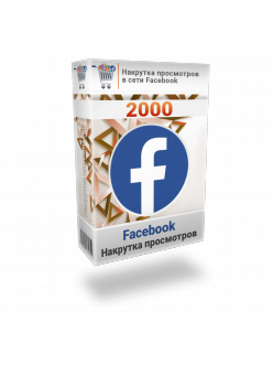 Накрутка 2000 просмотров видео Facebook
