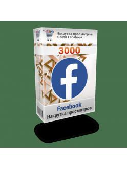 Накрутка 3000 просмотров видео Facebook
