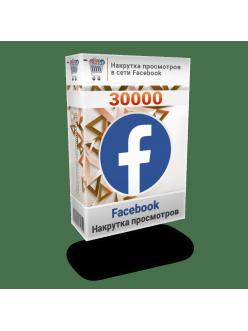 Накрутка 30000 просмотров видео Facebook