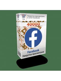 Накрутка 40000 просмотров видео Facebook