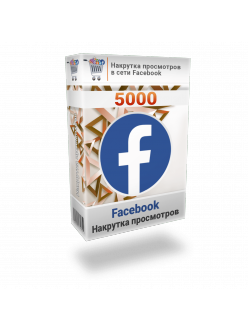 Накрутка 5000 просмотров видео Facebook