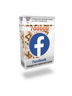 Накрутка 700000 просмотров видео Facebook