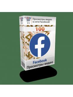 Накрутка 100 просмотров видео в сети Facebook