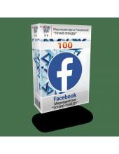 """Накрутка 100 """"Точно пойду"""" на мероприятия в сети Facebook"""