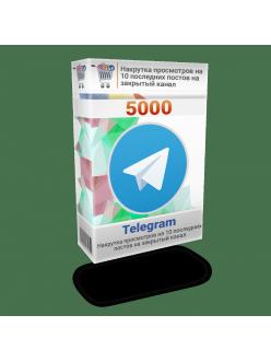 Накрутка 5000 просмотров Телеграм на 10 последних постов на закрытый канал