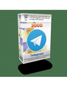 Фото Накрутка 3000 просмотров Телеграм на 10 последних постов на открытый канал