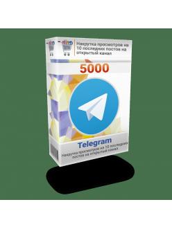Накрутка 5000 просмотров Телеграм на 10 последних постов на открытый канал