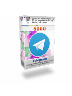 Накрутка 5000 просмотров Телеграм на 20 последних постов на открытый канал