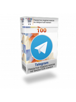 Накрутка 100 подписчиков Телеграм на закрытый канал