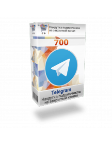 Фото Накрутка 700 подписчиков Телеграм на закрытый канал