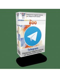 Фото Накрутка 800 подписчиков Телеграм на закрытый канал