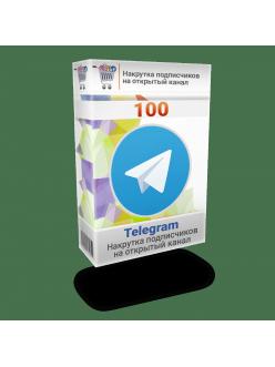 Накрутка 100 подписчиков Телеграм на открытый канал